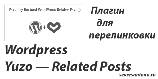 Реализация перелинковки с плагином WordPress Yuzo — Related Posts