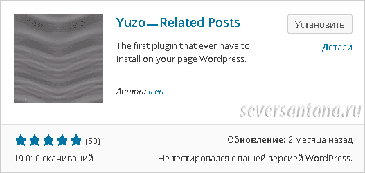 Wordpress.org плагин Yuzo — Related Posts для скачивания