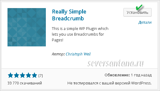 Установка и активация Really Simple Breadcrumb